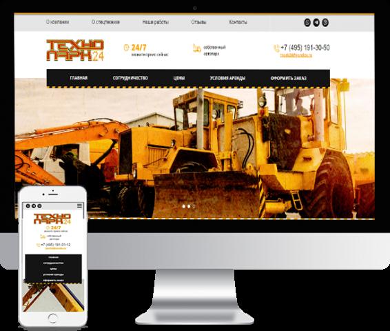 Сайт компании Технопарк 24 после модернизации