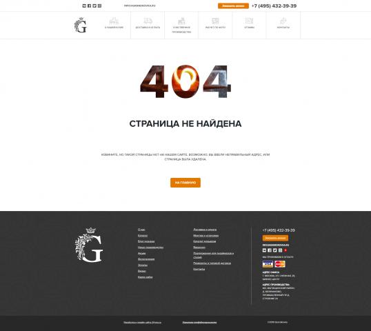 Проверка 404 ошибки