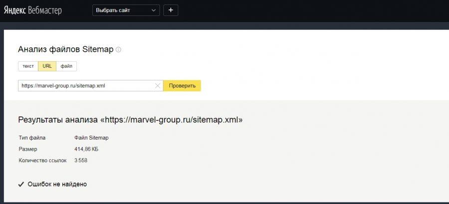 Проверка и анализ sitemap.xml