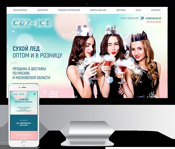 Co2-ice.ru